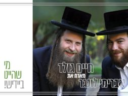 Chaim Gold – Mi ShHainu in yiddish