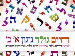 """Chaim Gold – Nigun """"Alef Beis"""