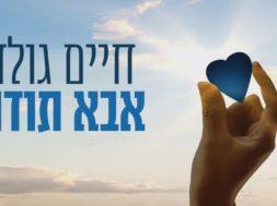 Chaim Gold – Thank You Aba