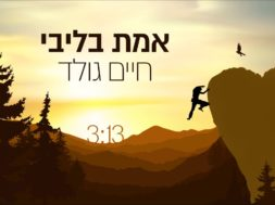 Chaim Gold – truth in my heart