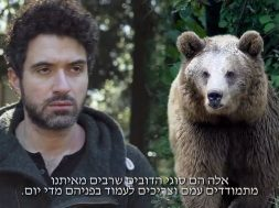 Face Your Bears- An unbelievable, true story by R' Yoel Gold