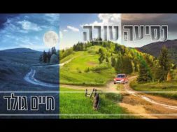 Good journey – Chaim Gold
