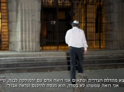 The Side Door- An Inspiring story by R' Yoel Gold