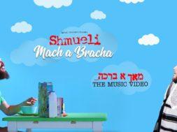 Shmueli Ungar – Mach A Bracha!