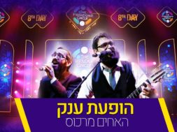 the 8th Day – LIVE | Hashem Melech / time to dance