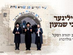 Heiliger Reb Shimon | Yanky Daskal – Mendy Goldberg