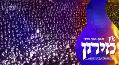 Reb Shimon,  Moshe Eisenberg & Ahrele Samet