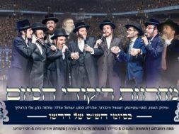 Dirshu Siam Hashas – Simchas Torah Dance