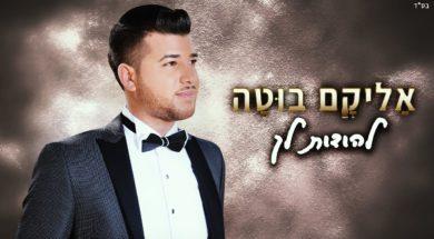 Elikam Buta LeHodot Lecha Official Music Video