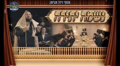 Motti Vizel – Neshamah Choir – Neshamah Yeseira