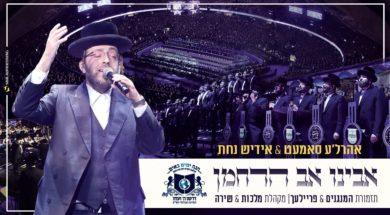 Ahrele Samet – Yiddish Nachas – Dirshu Siyum Hashas