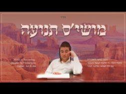 Moshe's Teniya – Shlome Yakov Weber, Shlome Levy