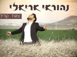 Nehoray Arieli – Tzoed Kadima Official Music Video