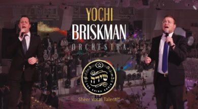 Swing Set Baruch Levine Simcha Leiner Shira Yochi Briskman