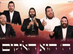 Ahrele & Ari Yoely & Shaye – HaShem hu HaElohim
