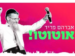Avraham Fried – OhToToh