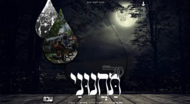 Kol Tachninei • Chaim Brown Produced By Avrumy Lunger