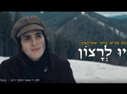 Motty Steinmetz – Yihiu Lerazon