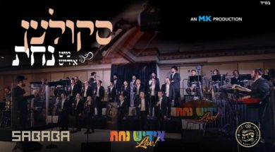 Skulen – Nachas Medley Live! | סקולען נחת מעדלי – Yiddish Nachas, Sababa, Shira Choir. MK Production