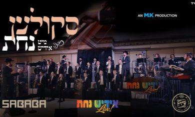 Skulen – Nachas Medley Live!   סקולען נחת מעדלי – Yiddish Nachas, Sababa, Shira Choir. MK Production