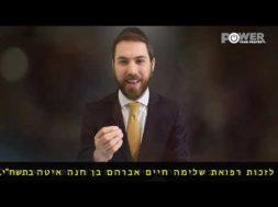 The Focus of Our Generation [Shearim B'Tefilah 3]