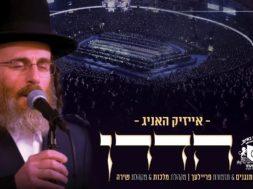 Isaac Honig – Hadran