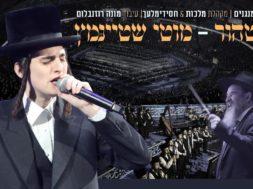 Motti Stienmetz – Lev Tahor By Dirshu Event
