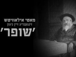 Motty Ilowitz singing Shofar by Munkatch Rebbe shlita
