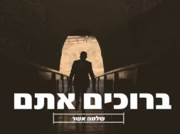 Shlomo Asher – Beruchim Atem Official Music Video