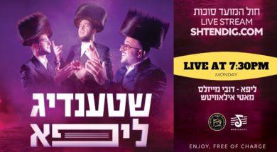 WATCH LIVE 7:30 PM – Lipa Schmeltzer, Motty Ilowitz, Dovy Meisels, Shira Choir – Yossi Shtendig