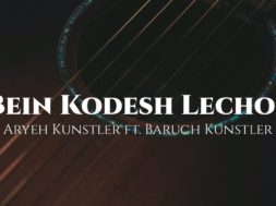 "Aryeh Kunstler ft. Baruch Kunstler ""Bein Kodesh Lechol"" (Amir Dadon & Shuli Rand Cover)"