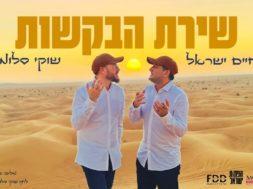 Habakashot – Shuki Salomon & Haim Israel