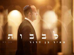 Meir Ben Dror – Levavot