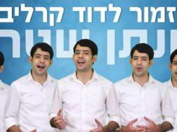 MIzmor Le'david – Carlebach – Yonatan Stern