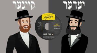 Motty Ilowitz 'Everyone Nobody'  | Subtitles in Hebrew and Englis