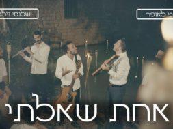 Shlomi Vilman & Benny Laufer – Achat Shaalti