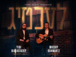 Lechtig – Moishy Schwartz & Yidi Bialostozky | לעכטיג – יודי ביאלוסטוצקי & מושי שווארץ