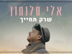Eli Salomon – SheRak Techayech [Cover Yuval Dayan]