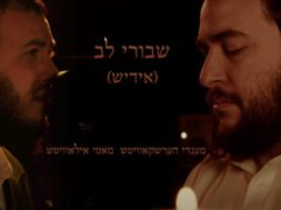 Shvurei Lev – Motty Ilowitz & Mendy Hershkowitz – Yiddish cover