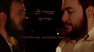 Shvurei Lev – Motty Ilowitz & Mendy Hershkowitz – Yiddish cover