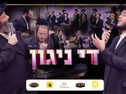 The Niggun,' R' Shloime Taussig, Motty Ilowitz, Shir V'Shevach, Yedidim, Aberko