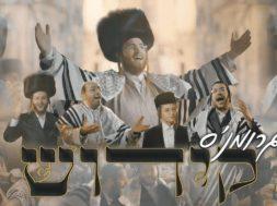 קידוש – עקיבא גרומן, מקהלת מלכות, מאיר אדלר, אהרלה סאמט, מענדי ווייס, יואלי דוידוביץ