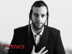 Don Stern – B'Ahava (Official Lyrics Video)