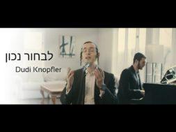Dudi Knopfler – Livchor Nachon