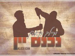 Meilech Kohn – Nichnas Yayin