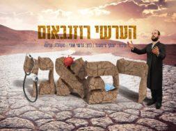 Refuainu – Hershy Rosenbaum – Negina Choir