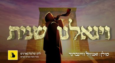 VeYiguleini Sheinis • Shloime Gornish ft. Zanvil Weinberger