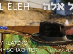AL ELEH – על אלה – Pinny Schachter and Luzy Klatzko – Composed by Benzion Klatzko