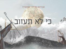 Avrom Mordechai Schwartz – Ki Loi Sazoiv
