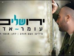 עומר אדם – ירושלים (Prod. by Guy Dan)